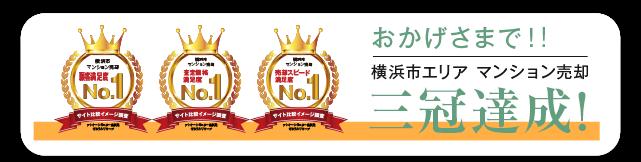 おかげさまで!!横浜市エリアマンション売却三冠達成